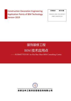 BIM在装饰装修中的应用点及价值——安徽宝申20190327电子杂志