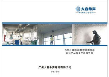广州大音喷涂【无机纤维喷涂产品简介】电子宣传册