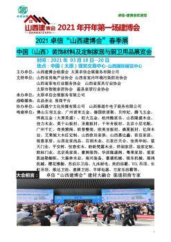 2021山西装饰材料展览会电子宣传册