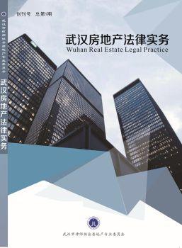 武汉房地产法律实务(创刊号) 电子书制作软件