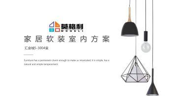 汇金城3期5-3004室软装方案(现代简约0718)电子宣传册
