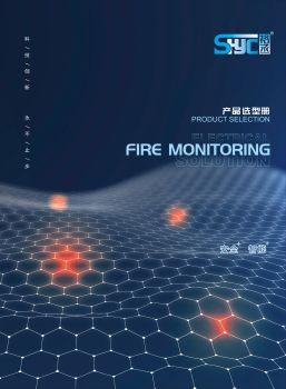 上海裕丞 2019.7产品选型册 电子杂志制作软件