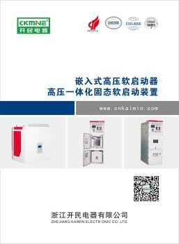 浙江开民电器 电子杂志制作平台