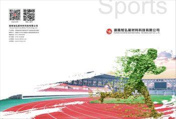 旭弘体育宣传册