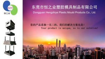 东莞市恒之业塑胶模具制品有限公司简介电子画册