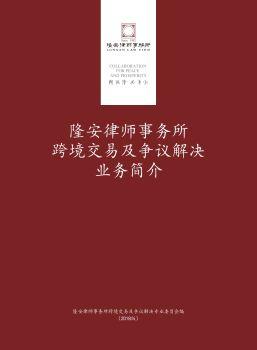 隆安律师事务所跨境交易及争议解决业务简介宣传画册