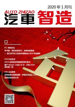 2020《汽车智造》01月刊 电子书制作软件