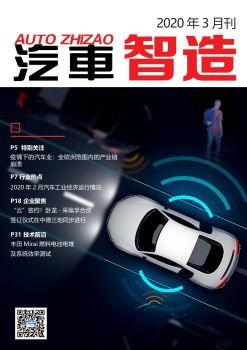 2020《汽车智造》3月刊 电子书制作软件