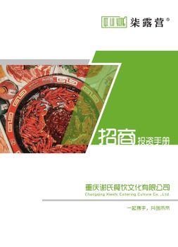 投资招商手册-重庆谢氏餐饮文化有限公司