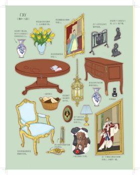 皇家公主屋—贴纸电子杂志