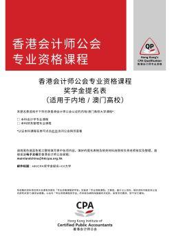 香港会计师公会奖学金提名表格2021电子书