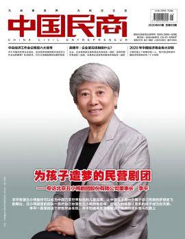 2020年第一期,在线电子杂志,期刊,报刊