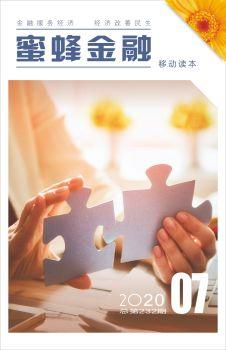 《蜜蜂金融》移動讀本,在線電子雜志,期刊,報刊