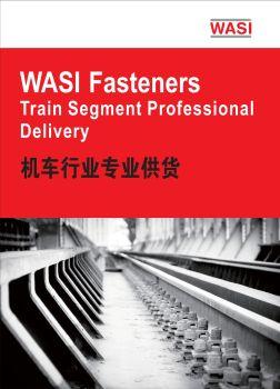 机车行业专业供货 电子书制作软件