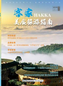 客家美食旅游指南,在线电子相册,杂志阅读发布