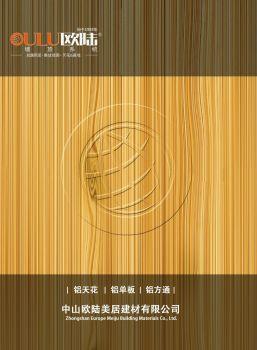 欧陆木纹画册 电子杂志制作平台