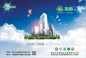 桂林市桂峰装饰材料有限公司电子画册