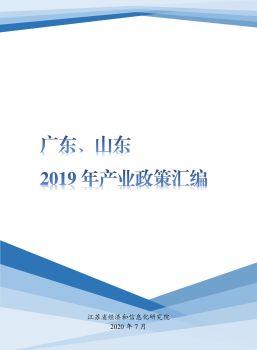 广东、山东2019年产业政策汇编