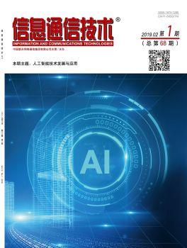 《信息通信技术》2019年第1期 电子书制作平台