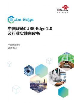 中国联通CUBE-EDGE2.0及行业实践白皮书