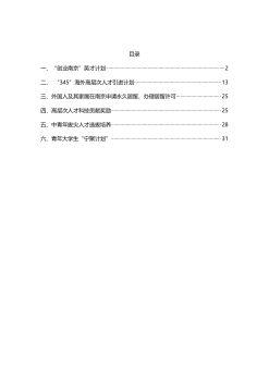 南京市人才引进政策电子刊物