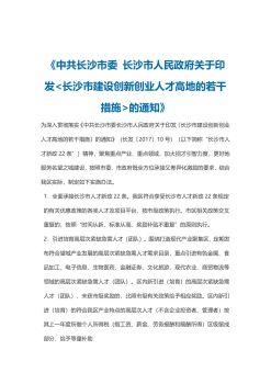 长沙市人才引进政策电子宣传册