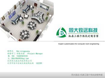 北京同大致远科技有限公司-产品介绍电子画册