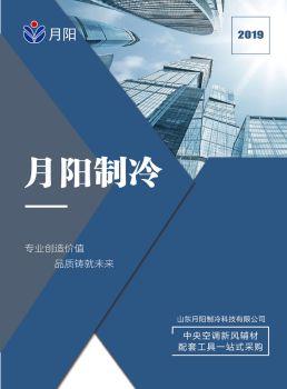 山东月阳制冷图册 电子杂志制作平台