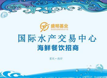 南坪国际水产交易中心—海鲜餐饮招商 电子杂志制作平台
