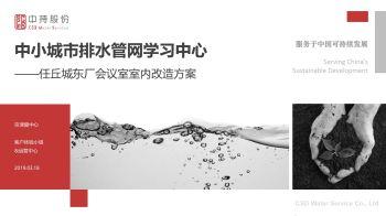 任丘城东厂- 中小城市排水官网学习中心V2电子宣传册