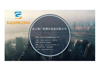连云港广厨酒店设备宣传画册