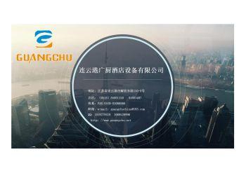 连云港广厨酒店设备电子画册
