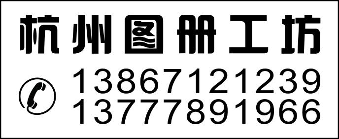 杭州图册工坊 电子书制作软件