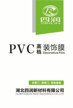 四润新材- PVC高档装饰膜电子杂志