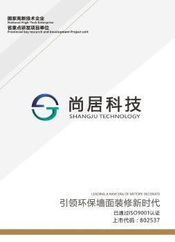 尚居科技电子画册