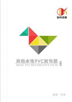 高档水性PVC装饰膜电子杂志
