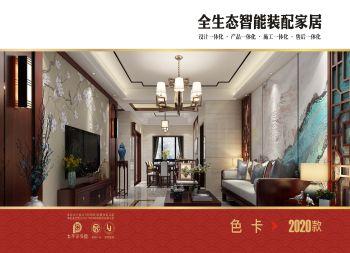 全生態智能裝配家居(2020款色卡),電子畫冊期刊閱讀發布