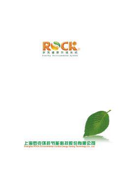罗克企业画册2020 电子书制作软件