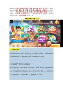 【天晴国际】棋牌游戏推广的主要方法宣传画册