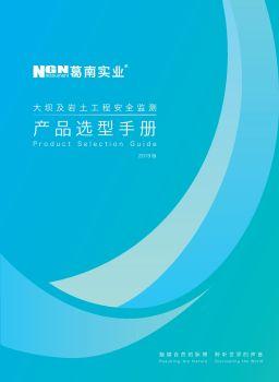 20190412_葛南实业产品选型手册,翻页电子画册刊物阅读发布