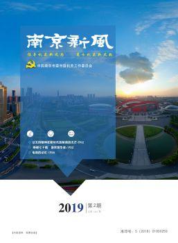 《南京新风》2019第2期 电子杂志制作平台