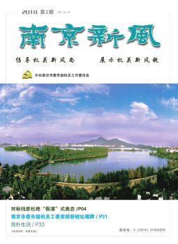 南京新风2018第2期