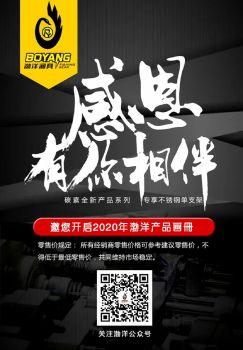 渤洋渔具画册-经销商版(2019) 电子杂志制作平台