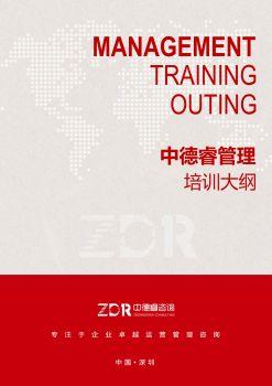 中德睿培训大纲003 电子杂志制作平台