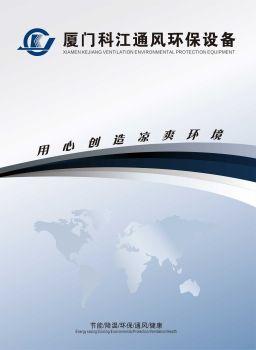 厦门科江通风环保设备电子画册