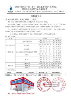 2018嘉兴吊顶展-参展确认函-嘉兴市秀洲区王店帝摩斯板材厂电子刊物