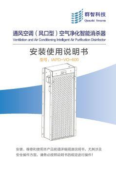 【说明书】通风空调(风口型)空气净化智能消杀器电子刊物
