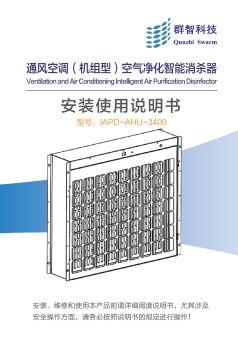【说明书】通风空调(机组型)空气净化智能消杀器电子杂志