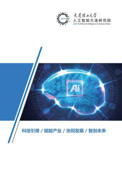 大连理工大学人工智能大连研究院简介电子书