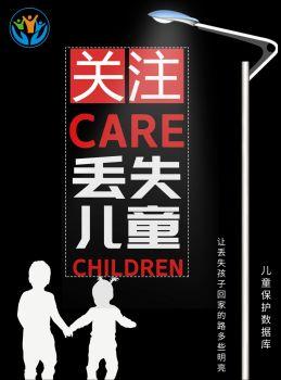 微信小程序儿童保护数据库,圆梦丢失儿童的回家路电子刊物